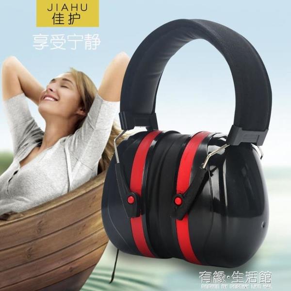 隔音耳罩 隔音耳罩防噪音干擾專業降噪耳罩睡眠用睡覺神器靜音消音耳機工業 有緣生活館