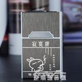 煙盒20支裝創意便攜個性超薄男士訂製防風帶充電煙盒打火機一體  麥琪精品屋