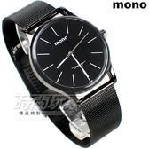 mono 米蘭帶 精美時尚腕錶 男錶 防水手錶 簡約面盤 不銹鋼 IP黑電鍍 5003BIP黑大