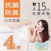 sonmil乳膠床墊15cm天然乳膠床墊雙人床墊5尺 銀纖維永久殺菌除臭 取代獨立筒彈簧床墊
