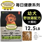 *WANG*【免運】Oven Baked烘焙客 每日健康 幼犬-野放雞配方(大顆粒)12.5LB·犬糧