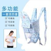 多功能新生兒嬰兒背帶橫抱式前抱式后背式夏季透氣初生寶寶抱帶