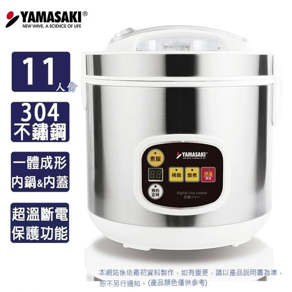 YAMASAKI山崎家電11人份304不鏽鋼微電腦電子鍋SK-1102SR