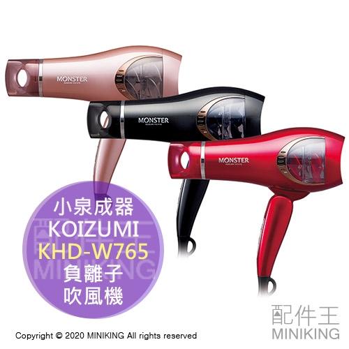 日本代購 空運 2020新款 KOIZUMI 小泉成器 KHD-W765 怪獸 吹風機 負離子 5段風量 大風量 速乾