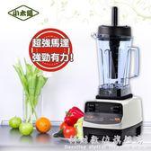 《小太陽》專業調理冰沙機TM-788 科炫數位