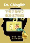 (二手書)不要只學英文,重灌你的頭腦