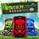 兒童安全座椅 汽車用嬰兒寶寶小孩車載座椅...