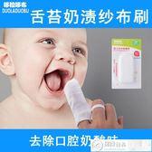 舌苔清潔器 新生兒寶寶嬰兒清洗口腔清潔器紗布嬰幼兒0-1洗牙齦手指套刷舌苔 居優佳品