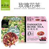 阿華師茶業 零咖啡因-玫瑰花茶-箱購(24盒)[衛立兒生活館]