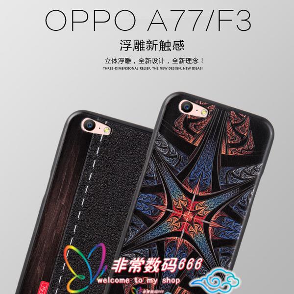 88柑仔店~創意OPPO A77卡通浮雕手機殼oppo f3全包硅膠防摔保護套a77軟殼潮