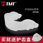 牙套 TMT運動護齒籃球牙套拳擊散打搏擊跆拳道護具格斗泰拳單面比賽男 開學季特惠