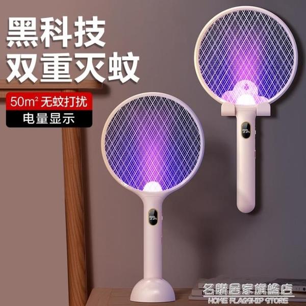 電蚊拍充電式家用強力二合一滅蚊拍超強誘蚊燈驅打神器蒼蠅蚊子拍 NMS名購新品