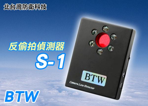 【北台灣防衛科技】BTW S1迷你紅外線反偷拍/反針孔偵測器 *有線/無線防針孔攝影機掃描器
