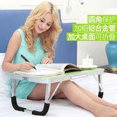 折疊桌 索樂筆記本電腦做桌床上用書桌折疊桌懶人桌小桌子學生宿舍學習桌JY【店慶八八折】