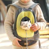 貓包外出便攜胸前貓背包狗狗背帶包雙肩泰迪小型背貓袋寵物狗袋子 歌莉婭