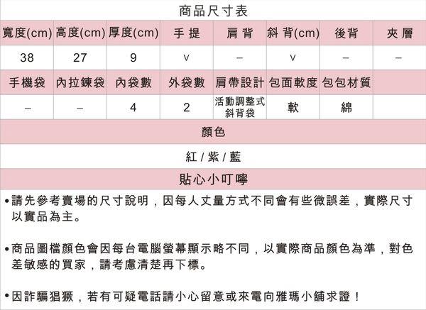 側背包~Le Baobab日系貓咪包 賞蝴蝶公事包/電腦包/肩背包/手提包/拼布包包