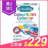 【買2送1贈品】Dr. Beckmann 貝克曼博士 超潔淨護色魔布(20入)【小三美日】