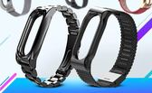 小米手環2腕帶替換帶二代運動金屬不銹鋼小米2手環帶智慧錶帶  花間公主