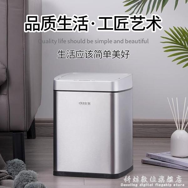 智慧垃圾桶感應式 家用電動全自動 輕奢客廳創意高檔簡約廚房大號 科炫數位