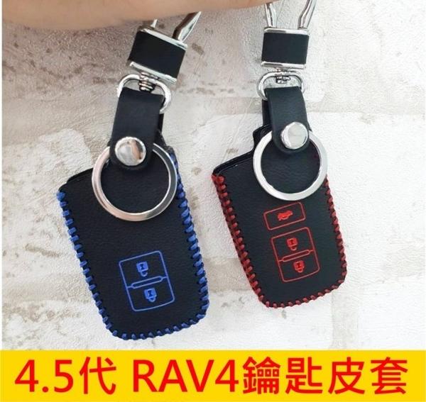 TOYOTA豐田【4.5代RAV4鑰匙保護套】免鑰匙皮套 兩鍵 三鍵 四.五代RAV4配件
