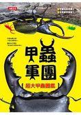 甲蟲軍團 超大甲蟲圖鑑
