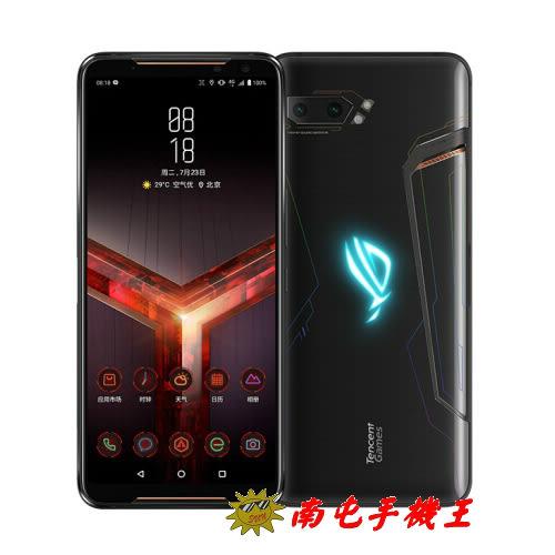 〝南屯手機王〞華碩 ASUS ROG Phone 2 電競手機 12GB / 512GB【宅配免運費】