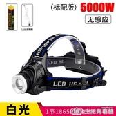 LED頭燈強光充電感應防水3000米超亮頭戴式手電筒打獵夜釣魚礦燈 樂事生活館