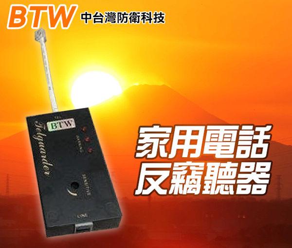 【中台灣防衛科技】BTW 家用電話反監聽器感應器 A-1 *可反監聽器、反盜撥、反制對方錄音*