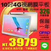 【3979元】10吋16核4G上網電話台灣品牌平板電腦2G RAM+32G內存+視網膜面板高效能好用可刷卡分期