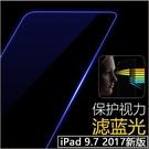抗藍光鋼化膜 蘋果 iPad 10.2 LTE 2019 iPad 9.7 2018版 2017版 鋼化玻璃貼 防爆 防指紋 濾藍光 螢幕貼膜