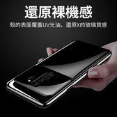 三星 Galaxy S9 S9+ Plus 手機殼 鏡面殼 裸背 鋼化玻璃殼 全包 防摔 耐磨 保護殼 手機套