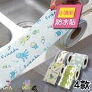 [7-11限今日299免運]自黏水槽防水...