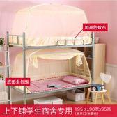 學生蒙古包蚊帳宿舍學生上鋪上下床單人床下鋪09m/1.0m單人床liv·樂享生活館