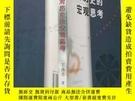 二手書博民逛書店罕見對歷史的宏觀思考Y7951 丁偉誌著 河北教育出版社 出版2001