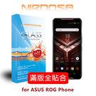 【愛瘋潮】NIRDOSA 滿版全貼合 ASUS ROG Phone ZS600KL 鋼化玻璃 螢幕保護貼