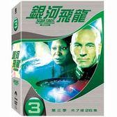銀河飛龍DVD (第三季/6片裝)