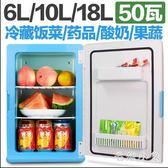 220V 冰箱車載冷暖小冰箱迷你小型家用學生宿舍微型電冰箱單門aj4370『毛菇小象』