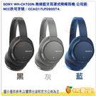 SONY WH-CH700N 無線降噪耳...
