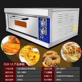 烤箱新茶夫定時烤箱商用一層二盤大型電烤箱 烘焙爐披薩蛋糕麵包烤箱 小明同學 220v NMS