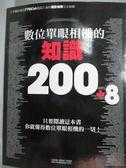 【書寶二手書T1/攝影_YIG】數位單眼相機的知識200+8_田中希美男