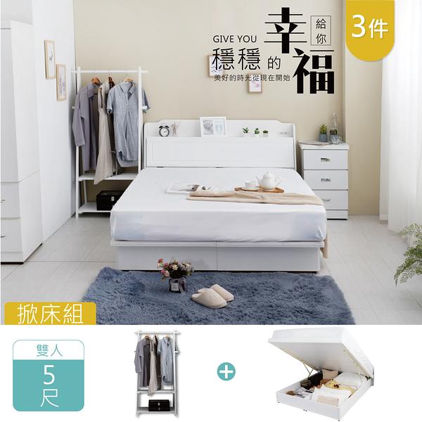 YUDA 英式小屋 純白色 安全裝置 掀床組 床架 (附床頭插座) 5尺雙人 /3件組(含吊衣架)