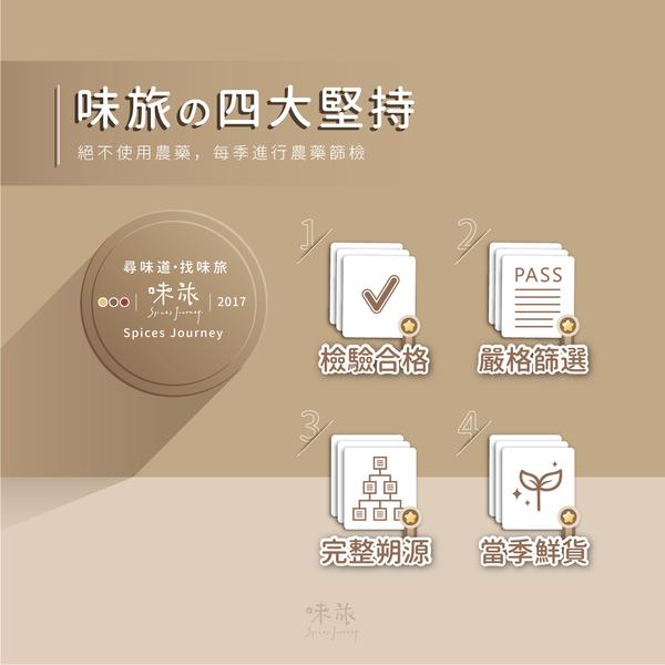 【味旅嚴選】|咖哩葉|Curry Leaves|香草系列|50g