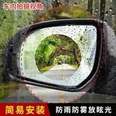 汽車后視鏡防雨膜倒車鏡防霧膜反光鏡驅水劑納米防水高清貼膜通用 樂活生活館