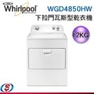 【信源】12公斤【Whirlpool 惠而浦】下拉門瓦斯型乾衣機 WGD4850HW