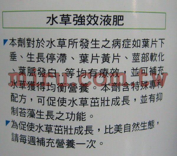 【西高地水族坊】ISTA伊士達 水草強效液肥(500ml)(新配方)