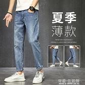天絲牛仔褲 牛仔褲男寬松直筒2021新款夏季薄款休閒潮流百搭男士九分褲子 有緣生活館