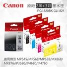 【2黑+3彩】CANON PGI-820BK CLI-821 原廠墨水匣 適用 MP545/MP568/MP638/MX868/MX876/iP3680/iP4680/iP4760