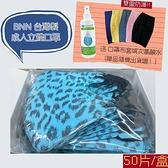 【2004294】鼻恩恩BNN 3D立體(豹紋水藍色)成人醫療口罩 50入/盒