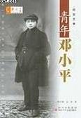 二手書博民逛書店《Young Deng Xiaoping: The Documentary Literature (Paperback)》 R2Y ISBN:7536531923