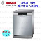 【PK廚浴生活館】 高雄 BOSCH 博世 SMS88TI01W 8系列 60cm 沸石洗碗機 獨立式 實體店面 可刷卡